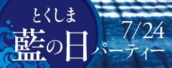 とくしま 藍の日パーティー 7/24