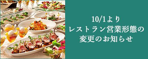 10/1よりレストラン営業携帯の変更のお知らせ