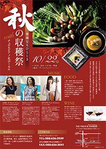 秋の収穫祭 with チェロ&ピアノ&ボーカル