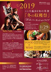 こころ温まる旬の美食「冬の収穫祭」 with パーカッションライブ