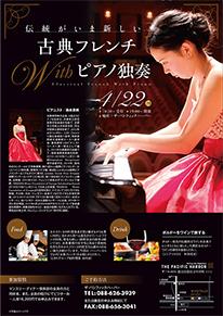 伝統がいま新しい「古典フレンチ」 with ピアノ独奏