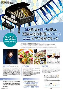 旬の魚貝を贅沢に使った 至極の北欧料理フルコース with ピアノ演奏グリーク