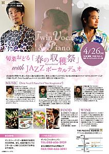 旬菜おどる「春の収穫祭」 with JAZZボーカルデュオ
