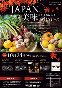 APANの美味を食べ・呑みつくす with ジャズ