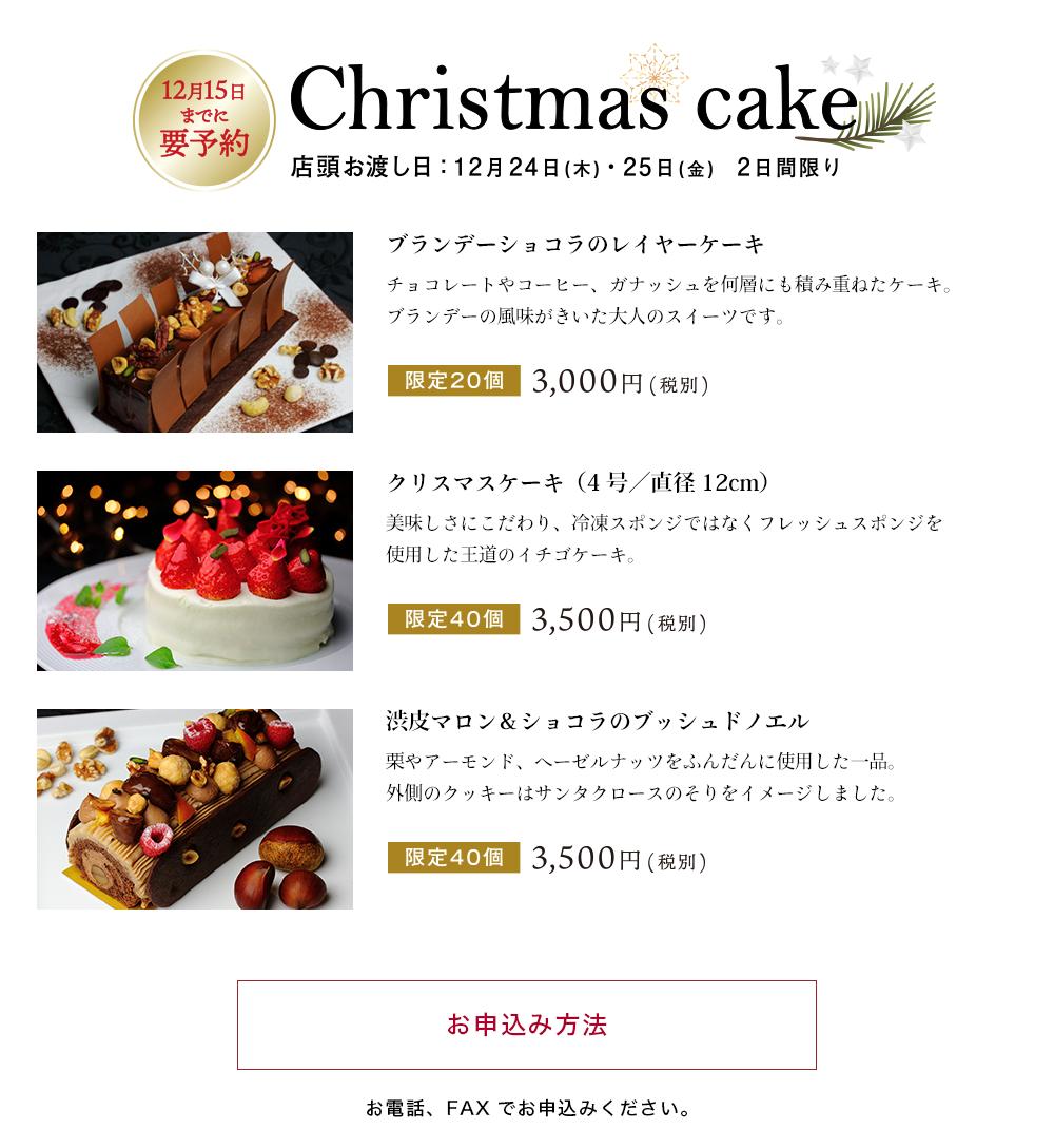 数量限定クリスマスケーキ