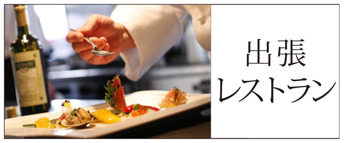 【出張レストラン】ご予約スタート!