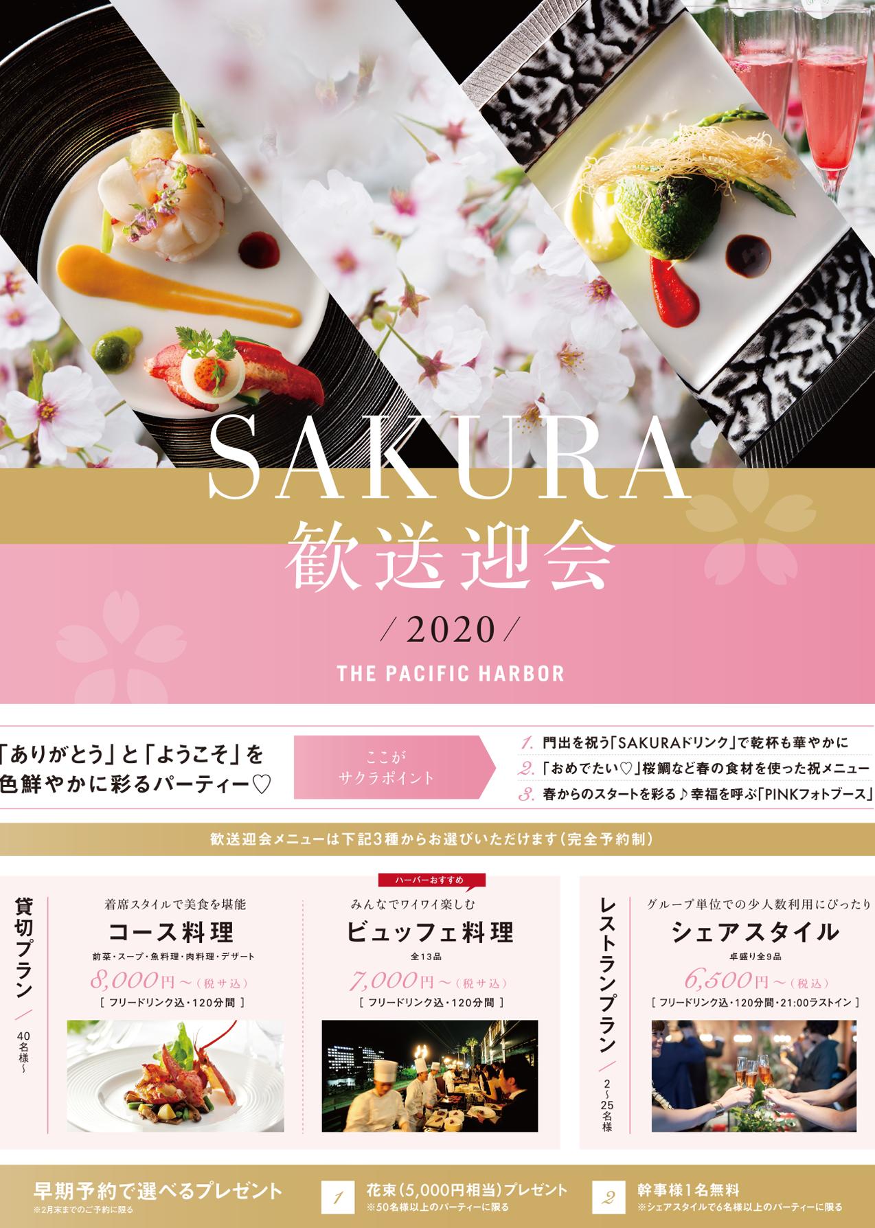 SAKURA歓送迎会プラン