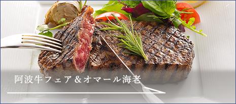 阿波牛&オマール海老絶品スペシャリテ試食フェア