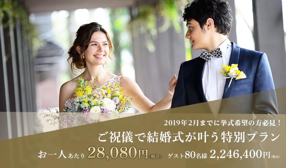 2018年11月までに挙式希望の方必見! ご祝儀で結婚式が叶う特別プラン お一人あたり28,080円(税込) ゲスト80名様2,246,400円(税込)